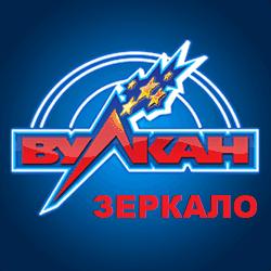 казино вулкан официальный сайт украина
